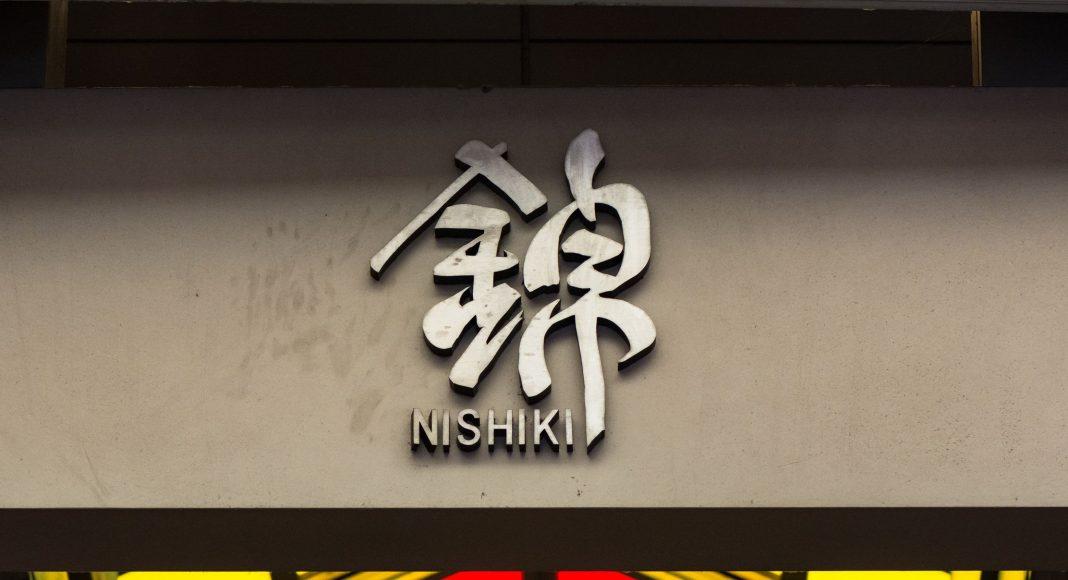 Αγορά Νίσικι (錦市場 (Nishiki Ichiba)) , Κιότο, Ιαπωνία, Ασία