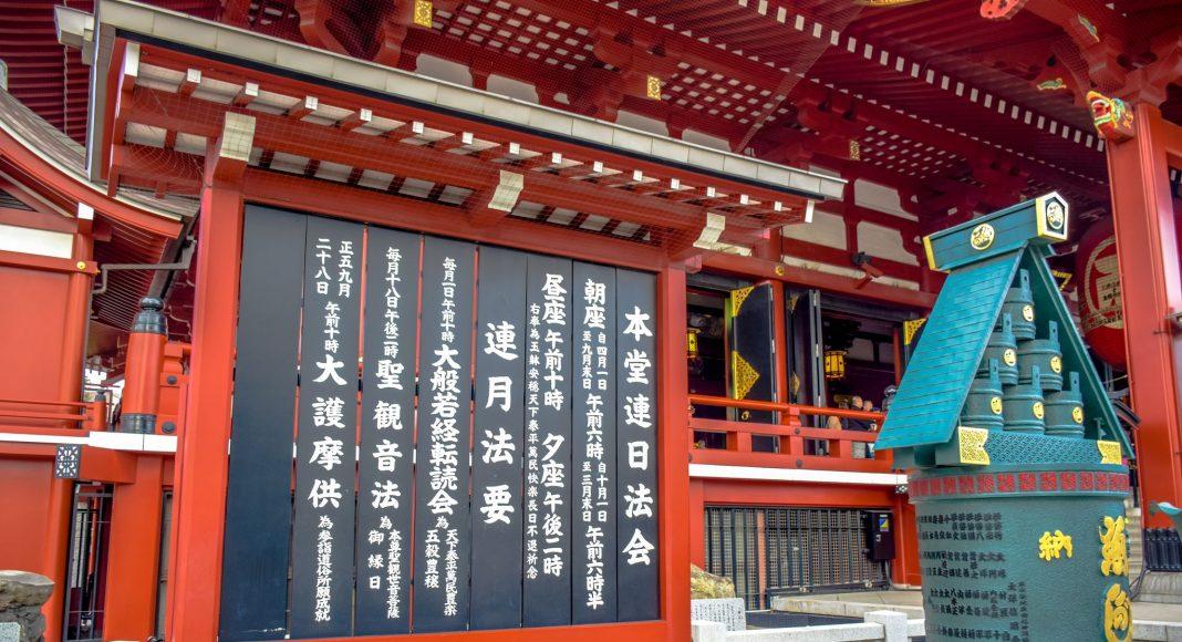 Ναός Σένσο-τζι (金龍山浅草寺 (Kinryū-zan Sensō-ji)) , Τόκιο, Ιαπωνία, Ασία